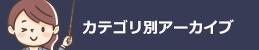 カテゴリ別アーカイブ