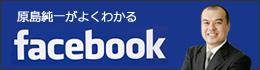 原島のFacebook