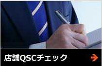 店舗QSCチェック